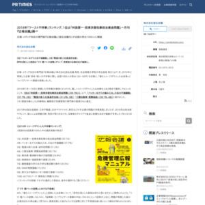 2016年「ワースト不祥事」ランキング