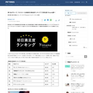 映画初日満足度ランキング(7月第3週)