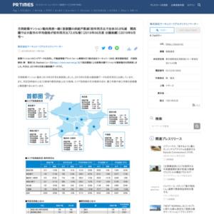月例新築マンション動向発表 2019年9月号(2019年06月度 分譲実績)