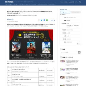 8月映画期待度ランキングTOP20
