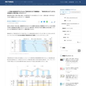 """""""教育改革2020""""意識調査"""