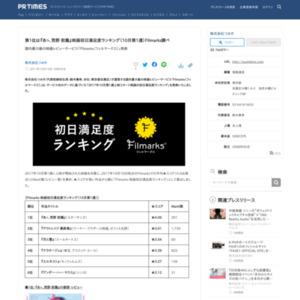 映画初日満足度ランキング(10月第1週)
