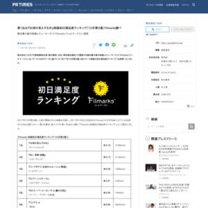 映画初日満足度ランキング(10月第3週)
