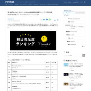映画初日満足度ランキング(11月第3週)