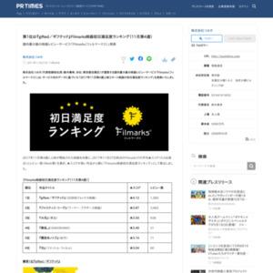 映画初日満足度ランキング(11月第4週)