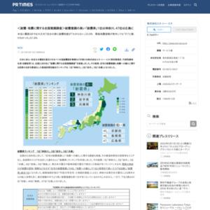 耐震・地震に関する全国意識調査