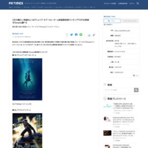 3月の観たい映画No.1は『シェイプ・オブ・ウォーター』映画期待度ランキングTOP20発表