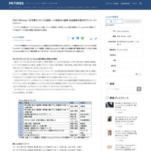 2017年honto 1月月間ランキング