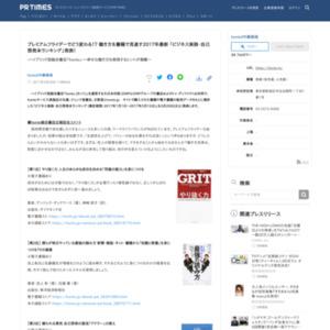 ビジネス実務・自己啓発本ランキング