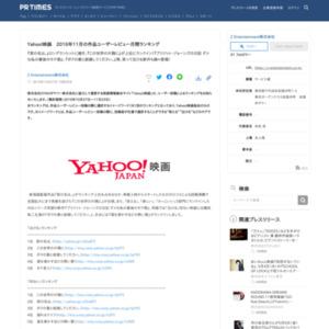 Yahoo!映画 2016年11月の作品ユーザーレビュー月間ランキング