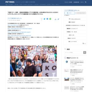 「相談さぽーと通信 相談者実態調査」デモや抗議活動への参加意向がある日本人は全体のわずか3%。日本人のデモや抗議活動に対する消極性が示される