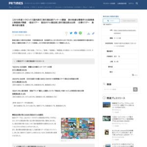 旅行満足度アンケート調査 阪急交通社