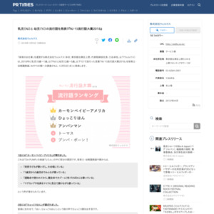NJ・YJ流行語大賞2018