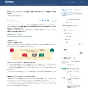 NTTコム オンライン、セキュリティソフト業界を対象にしたNPS?ベンチマーク調査2019の結果を発表
