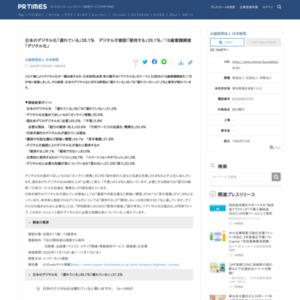 日本のデジタル化「遅れている」38.1% デジタル庁創設「期待する」39.1%/18歳意識調査「デジタル化」