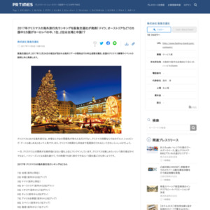 2017年クリスマスの海外旅行先ランキング