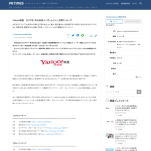Yahoo!映画 2017年1月の作品ユーザーレビュー月間ランキング GYAO