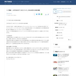 人材不足を示す「人材ミスマッチ」、日本は世界33カ国中最悪