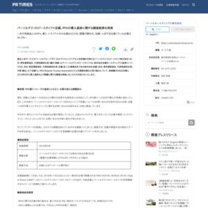 パーソルテクノロジースタッフ×豆蔵、RPAの導入進捗に関する調査結果を発表