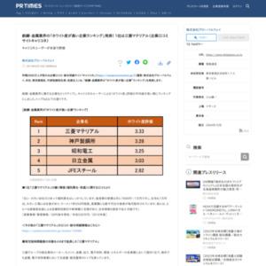 鉄鋼・金属業界の「ホワイト度が高い企業ランキング」発表! 1位は三菱マテリアル