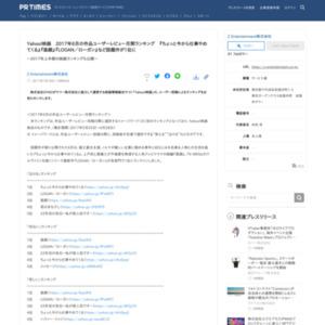 Yahoo!映画 2017年6月の作品ユーザーレビュー月間ランキング