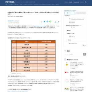 化学業界の「給与の満足度が高い企業ランキング」発表! 1位は旭化成