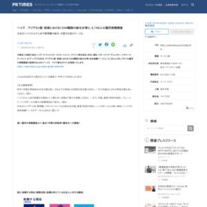 ヘイズ アジア5ヶ国・地域における1244職務の給与水準と、5,146人の雇用実態調査