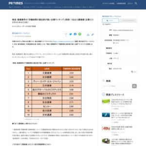 物流・倉庫業界の「労働時間の満足度が高い企業ランキング」発表! 1位は三菱倉庫