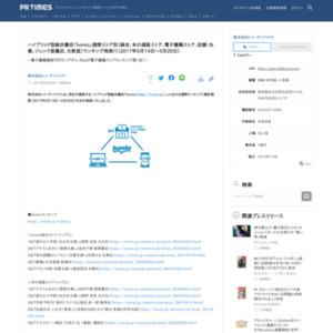 「honto」週間ストア別(総合、本の通販ストア、電子書籍ストア、店舗:丸善、ジュンク堂書店、文教堂)ランキング(2017年5月14日~5月20日)