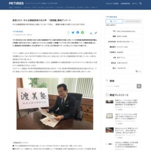 新型コロナ・中小企業経営者の生の声 「渡美塾」緊急アンケート