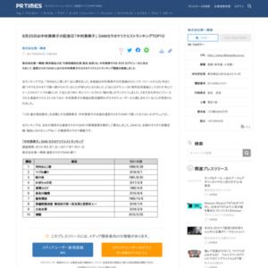 「中村美律子」 DAMカラオケリクエストランキングTOP10 第一興商