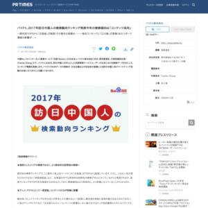 2017年訪日中国人の検索動向ランキング