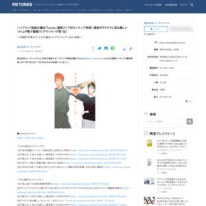 「honto」週間ランキング(2017年7月23日~7月29日)