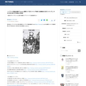 「honto」週間ストア別ランキング(集計期間:2017年8月20日~8月26日)