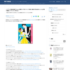 「honto」週間ストア別ランキング 2017年8月27日~9月2日