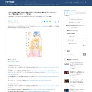「honto」週間ストア別ランキング(2017年9月10日~9月16日)