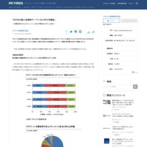 MONEX個人投資家サーベイ2019年3月調査