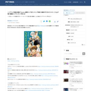 「honto」週間ストア別ランキング(2017年9月24日~9月30日)