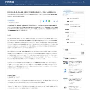 訪日中国人客、買い物は銀座・心斎橋で!情報収集時期は旅行1か月前から2週間前が63%