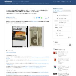 「honto」週間ストア別ランキング(2017年10月1日~10月7日)