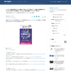 「honto」週間ストア別ランキング(2017年10月8日~10月14日)