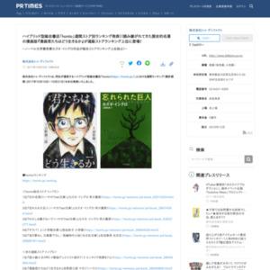 「honto」週間ストア別ランキング(2017年10月15日~10月21日)