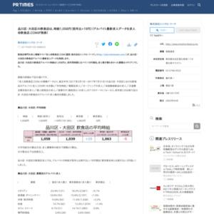 品川区・大田区の飲食店アルバイト最新求人データ シンクロ・フード