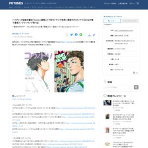 「honto」週間ストア別ランキング(2017年10月22日~10月28日)