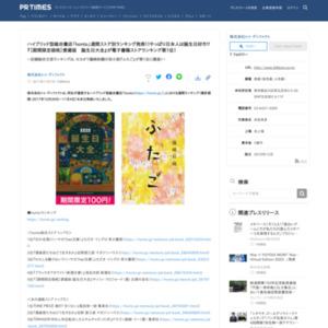ハイブリッド型総合書店「honto」週間ストア別ランキング発表!!やっぱり日本人は誕生日好き!?『【期間限定価格】愛蔵版 誕生日大全』が電子書籍ストアランキング第1位! トゥ・ディファクト