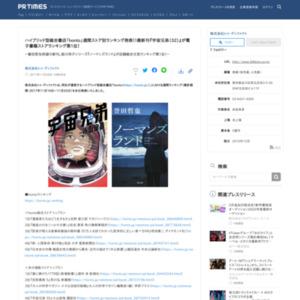 「honto」週間ストア別ランキング(2017年11月19日~11月25日)
