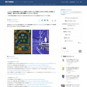 「honto」週間ランキング(2017年11月26日~12月2日)