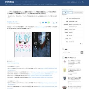 「honto」週間ランキング(2017年12月10日~12月16日)