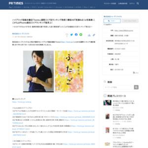 「honto」週間ランキング(2017年12月17日~12月23日)
