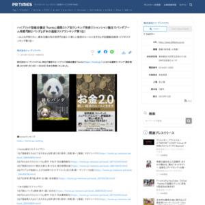 ハイブリッド型総合書店「honto」週間ストア別ランキング発表!!シャンシャン誕生でパンダブーム再燃『読むパンダ』が本の通販ストアランキング第1位!
